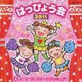 2011 はっぴょう会 4 ラ♪ラ♪ラ♪ スイートプリキュア♪ 振付つき