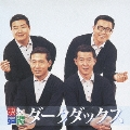 決定版 ダークダックス 2012