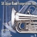全日本吹奏楽コンクール2011 Vol.8 高等学校編III