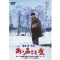 あゝ声なき友[DC-5017][DVD]