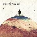 告白 / 僕らのあしあと (ギルティクラウン盤) [CD+DVD]<初回生産限定盤>
