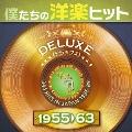 僕たちの洋楽ヒット デラックス VOL.1 : 1955-1963