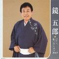 鏡五郎 ベストセレクション2012