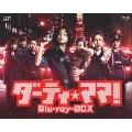 ダーティ★ママ! Blu-ray-BOX
