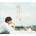 明日に [CD+DVD]<初回生産限定盤>