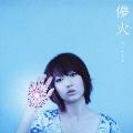 儚火 [CD+DVD]