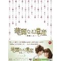 華麗なる遺産~燦爛人生~ DVD-BOX3