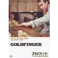 007/ゴールドフィンガー TV放送吹替初収録特別版