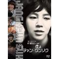 KBS 新年ドキュメンタリー 〈新 韓流の中心!僕はチャン・グンソク〉[ZMBH-8358][DVD]