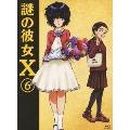 謎の彼女X 第6巻 [Blu-ray Disc+CD]<期間限定版>
