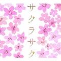 サクラサク 受験応援 桜ソング集