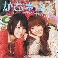 やぁ(^-^)/ [CD+DVD]
