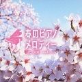 春のピアノメロディー~桜・卒業・メッセージ~