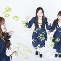 君の名は希望 (Type-C) [CD+DVD]