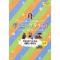 レイチェル・ママのサイニングタイム! きもちをつたえるABC・BOX サインを使って、親子で育むバイリンガル脳 [3DVD+CD]