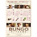 BUNGO~ささやかな欲望~ DVD-BOX