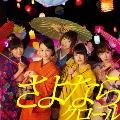 さよならクロール (通常盤/Type K) [CD+DVD]