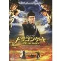 「ドラゴンゲート 空飛ぶ剣と幻の秘宝[BIBF-8287][DVD]」