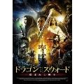 ドラゴン・アンド・スウォード 〜選ばれし戦士〜[ADF-9032S][DVD] 製品画像