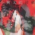 鼓動 [CD+DVD]<初回限定盤>