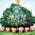 愛の地球祭 [CD+DVD]<初回限定盤>