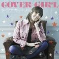 COVER☆GIRL<通常盤>