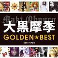 ゴールデン☆ベスト 大黒摩季<期間限定スペシャル・プライス盤>