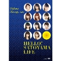 ハロー!SATOYAMAライフ Vol.21