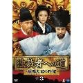 独裁者への道~首陽大君の野望~ DVD-BOX3