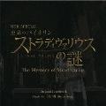NHK SPECIAL 至高のバイオリン ストラディヴァリウスの謎 The Mystery of Stradivarius