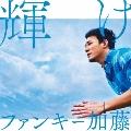 輝け [CD+DVD]<初回生産限定盤>