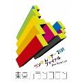 ワンマ んツアー 2014 ファイナル Zepp DiverCity