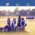何度目の青空か? (Type-B) [CD+DVD]