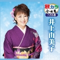 歌カラ全曲集 ベスト8 井上由美子