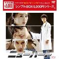 ニューハートDVD-BOX