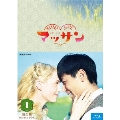 連続テレビ小説 マッサン 完全版 Blu-ray BOX1