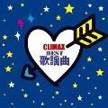 クライマックス ~BEST歌謡曲~
