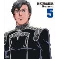 銀河英雄伝説外伝 Vol.5