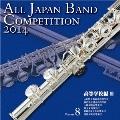 全日本吹奏楽コンクール2014 Vol.8 高等学校編III