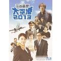 ドラマW 三谷幸喜「大空港2013」 [Blu-ray Disc+DVD]