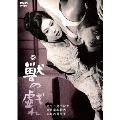 獣の戯れ[DABA-91055][DVD] 製品画像