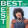 ベスト・オブ・ベスト 子門真人 CD