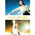 アイドルの涙 DOCUMENTARY of SKE48 スペシャル・エディション [Blu-ray Disc+DVD]