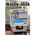 【前面展望】アクセス特急・エアポート快特 成田空港→羽田空港[ERMA-00050][DVD]