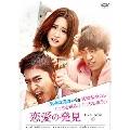 恋愛の発見 DVD-BOX1