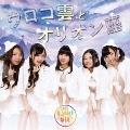 ウロコ雲とオリオン座 [CD+DVD]<初回生産限定盤>