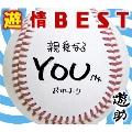 遊情BEST [CD+DVD]<初回生産限定盤>