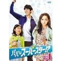 パパはスーパースター!?DVD-BOX1[TCED-2941][DVD]