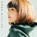 飾りのない明日 [CD+DVD]<初回盤TYPE-B>