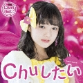 Chuしたい<初回生産限定盤/安藤咲桜Ver.>